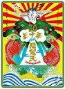 """【中古】邦楽DVD 怒髪天 / 結成30周年記念公演 """"いやぁ、こないだ、ほんと、どうもね。"""" LIVE AT BUDOKAN"""