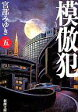【中古】文庫 模倣犯 全5巻セット / 宮部みゆき【タイムセール】
