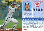 【中古】スポーツ/2004プロ野球チップス第1弾/近鉄/レギュラーカード 17 : 阿部 真宏