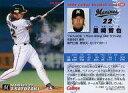 【中古】スポーツ/2006プロ野球チップス第2弾/ロッテ/レギュラーカード 100 : 里崎 智也の商品画像