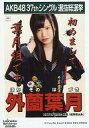 【中古】生写真(AKB48・SKE48)/アイドル/HKT48 外薗葉月/CD「ラブラドール・レトリバー」劇場盤特典