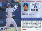 【中古】スポーツ/2005プロ野球チップス第2弾/横浜/レギュラーカード 155 : 村田 修一
