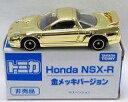 ミニカー 1/59 ホンダ NSX-R 金メッキバージョン 「トミカ」 イベント限定