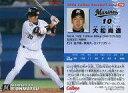 【中古】スポーツ/2006プロ野球チップス第3弾/ロッテ/レギュラーカード 196 : 大松 尚逸