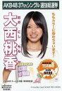 【エントリーでポイント10倍!(9月11日01:59まで!)】【中古】生写真(AKB48・SKE48)/アイドル/AKB48 大西桃香/CD「ラブラドール・レトリバー」劇場盤特典