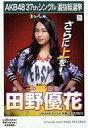 【中古】生写真(AKB48・SKE48)/アイドル/AKB48 田野優花/CD「ラブラドール・レトリバー」劇場盤特典