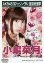 【中古】生写真(AKB48・SKE48)/アイドル/AKB48 小嶋菜月/CD「ラブラドール・レトリバー」劇場盤特典