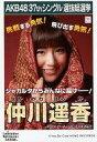 【中古】生写真(AKB48・SKE48)/アイドル/JKT4...