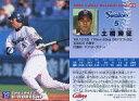 【中古】スポーツ/2006プロ野球チップス第1弾/ヤクルト/レギュラーカード 75 : 土橋 勝征