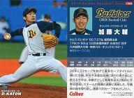 【中古】スポーツ/2010プロ野球チップス第2弾/オリックス/レギュラーカード 186 : 加藤 大輔