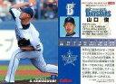【中古】スポーツ/レギュラーカード/2012プロ野球チップス第2弾 140 [レギュラーカード] : 山口俊「DeNA」