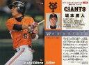 【中古】スポーツ/スポーツ/レギュラーカード/巨人/2012...