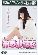 【中古】生写真(AKB48・SKE48)/アイドル/HKT48 神志那結衣/CD「ラブラドール・レトリバー」劇場...