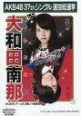 【中古】生写真(AKB48・SKE48)/アイドル/AKB48 大和田南那/CD「ラブラドール・レトリバー」劇場盤特典