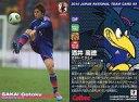 【中古】スポーツ/レギュラーカード/サッカー日本代表チームチップス2014/VfBシュツットガルト(ドイツ) 09 : 酒井高徳