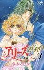 【中古】少女コミック アリーズZERO〜星の神話〜(3) / 冬木るりか