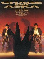 【中古】男性写真集 CHAGE&ASKA THE LONGEST TOUR 1993-1994 史上最大の作戦 ツアーパンフレ...