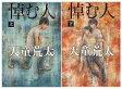 【中古】文庫 悼む人 上下巻セット / 天童荒太【タイムセール】