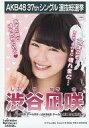 【中古】生写真(AKB48・SKE48)/アイドル/NMB48 渋谷凪咲/CD「ラブラドール・レトリバー」劇場盤特典