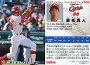 【中古】スポーツ/2009プロ野球チップス第3弾/広島/レギュラーカード 284 : 赤松 真人