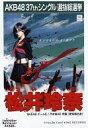 【中古】生写真(AKB48・SKE48)/アイドル/SKE48 松井玲奈/CD「ラブラドール・レトリバー」劇場盤特典