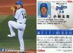 【中古】スポーツ/2009プロ野球チップス第1弾/横浜/レギュラーカード 103 : 小林 太志