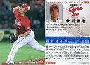 【中古】スポーツ/2009プロ野球チップス第2弾/広島/レギュラーカード 184 : 永川 勝浩