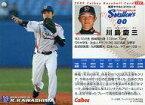 【中古】スポーツ/2009プロ野球チップス第2弾/ヤクルト/レギュラーカード 189 : 川島 慶三