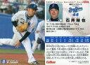 【中古】スポーツ/2009プロ野球チップス第2弾/横浜/レギュラーカード 203 : 石井 裕也