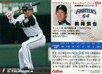 【中古】スポーツ/2009プロ野球チップス第3弾/日本ハム/レギュラーカード 228 : 鶴岡 慎也