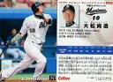 【中古】スポーツ/2009プロ野球チップス第3弾/ロッテ/レギュラーカード 233 : 大松 尚逸
