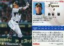 【中古】スポーツ/2009プロ野球チップス第3弾/阪神/レギュラーカード 261 : 鳥谷 敬