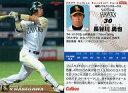 【中古】スポーツ/2009プロ野球チップス第3弾/ソフトバンク/レギュラーカード 247 : 長谷川 勇也の商品画像