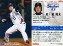 【中古】スポーツ/2009プロ野球チップス第3弾/ヤクルト/
