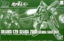 【中古】プラモデル 1/144 HGUC AMS-129 ギラ・ズール(ギルボア・サント機) 「機動戦士ガンダムUC」 プレミアムバンダイ限定