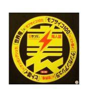 【中古】限定版コミック 裏サンデー同人誌(3) / だろめおん【中古】afb