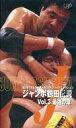 【エントリーでポイント最大19倍!(5月16日01:59まで!)】【中古】その他 VHS 全日本プロレス ジャンボ鶴田伝説3-最強の章
