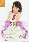 【中古】生写真(AKB48・SKE48)/アイドル/SKE48 佐藤実絵子/膝上・両手グー・コメント・メッセージ/公式生写真