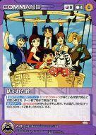 トレーディングカード・テレカ, トレーディングカードゲーム PCOMMAND 19 BOX() C-011 P ()
