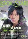 【中古】芸能雑誌 LOOK at STAR! 2005年4月号 vol.13 ルック アット スター!【05P23Sep15】【...