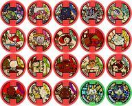 【中古】妖怪メダル [コード保証無し] 全20種セット 「妖怪ウォッチ 妖怪メダル零(ゼロ) ~登場!古典メダルでアリマス!~」【10P06May15】【画】