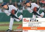 【中古】スポーツ/2009プロ野球チップス第2弾/西武/HOT PLAYERカード HP-01 : 野上 亮磨