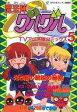 【中古】B6コミック 魔法陣グルグル TVアニメ版コミックス(5) / 衛藤ヒロユキ