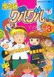 【中古】B6コミック 魔法陣グルグル TVアニメ版コミックス(3) / 衛藤ヒロユキ