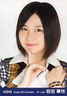 【中古】生写真(AKB48・SKE48)/アイドル/AKB48 岩田華怜/顔アップ・右手口元/劇場トレーディング生写真セット2013.November