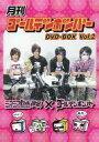 【中古】その他DVD 月刊ゴールデンボンバー DVD-BOX Vol.2
