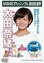 【中古】生写真(AKB48・SKE48)/アイドル/AKB48 太田奈緒/CD「ラブラドール・レトリバー」劇場盤特典