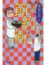 【中古】少女コミック グランマ! 女を上げる節約術 / 赤星たみこ【P14Nov15】【画】