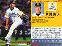 【中古】スポーツ/レギュラーカード/2014プロ野球チップス第1弾 025 [レギュラーカード] : 千賀滉大