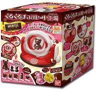 【新品】おもちゃ くるくるチョコレート工場【P16Sep15】【画】